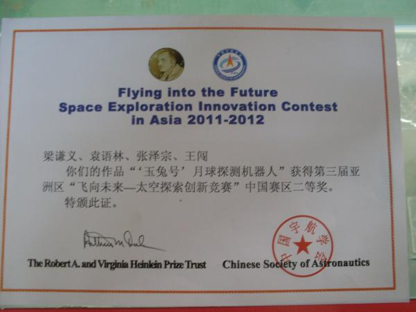 """我院学生在第三届亚洲""""飞向未来""""太空探索竞赛中国获奖证书.JPG"""