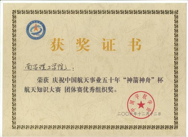 航天知识大赛团体优秀组织奖证书.JPG