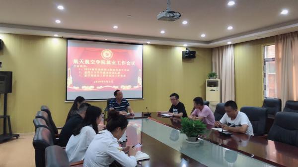 就业工作会议2.jpg